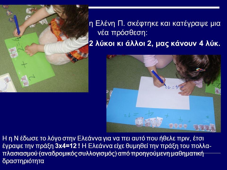 η Ελένη Π. σκέφτηκε και κατέγραψε μια νέα πρόσθεση: 2 λύκοι κι άλλοι 2, μας κάνουν 4 λύκ.
