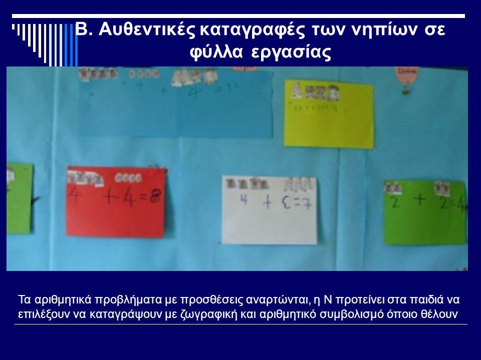 Β. Αυθεντικές καταγραφές των νηπίων σε φύλλα εργασίας Τα αριθμητικά προβλήματα με προσθέσεις αναρτώνται, η Ν προτείνει στα παιδιά να επιλέξουν να κατα