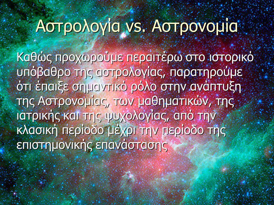 Αστρολογία vs. Αστρονομία Καθώς προχωρούμε περαιτέρω στο ιστορικό υπόβαθρο της αστρολογίας, παρατηρούμε ότι έπαιξε σημαντικό ρόλο στην ανάπτυξη της Ασ