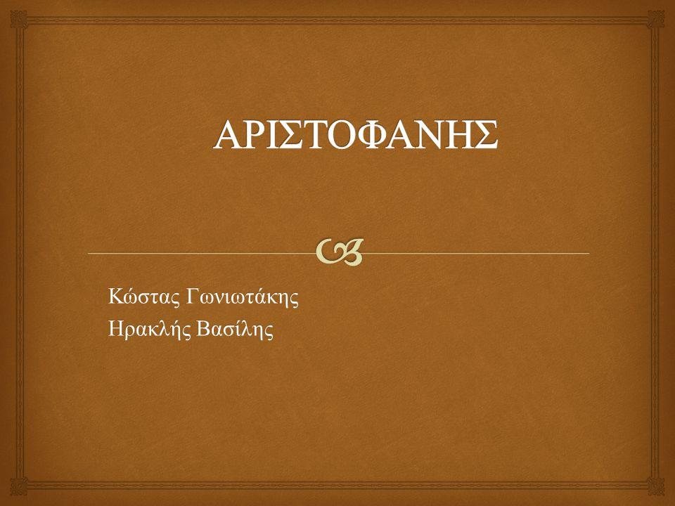 Αριστοφάνης γιος του Φιλίππου Αριστοφάνης γιος του Φιλίππου Αθηναίος σατιρικός ποιητής του 5 ου αιώνα π.