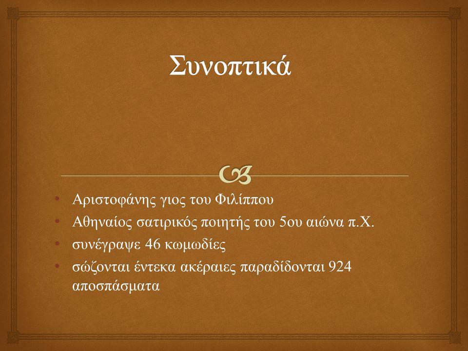 Αριστοφάνης γιος του Φιλίππου Αριστοφάνης γιος του Φιλίππου Αθηναίος σατιρικός ποιητής του 5 ου αιώνα π. Χ. Αθηναίος σατιρικός ποιητής του 5 ου αιώνα