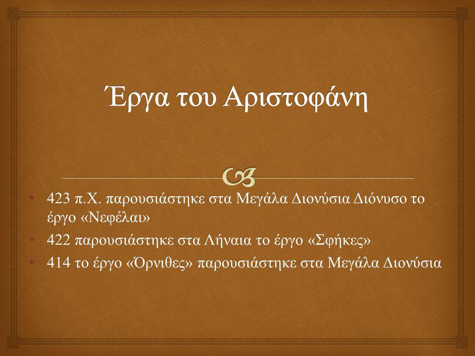 423 π. Χ. παρουσιάστηκε στα Μεγάλα Διονύσια Διόνυσο το έργο « Νεφέλαι » 423 π. Χ. παρουσιάστηκε στα Μεγάλα Διονύσια Διόνυσο το έργο « Νεφέλαι » 422 πα