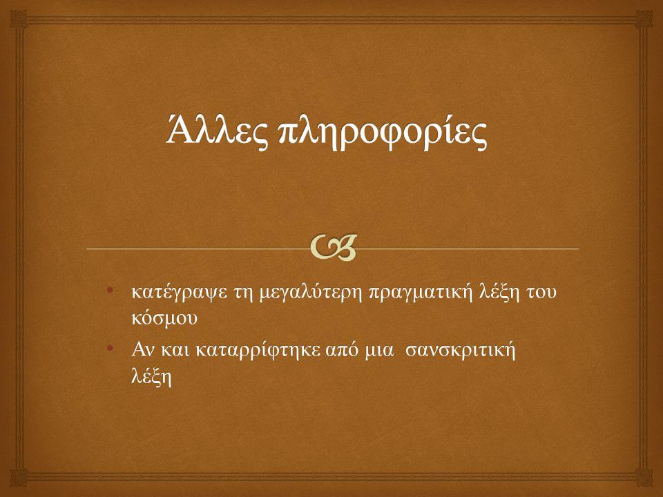 κατέγραψε τη μεγαλύτερη πραγματική λέξη του κόσμου κατέγραψε τη μεγαλύτερη πραγματική λέξη του κόσμου Αν και καταρρίφτηκε από μια σανσκριτική λέξη Αν και καταρρίφτηκε από μια σανσκριτική λέξη