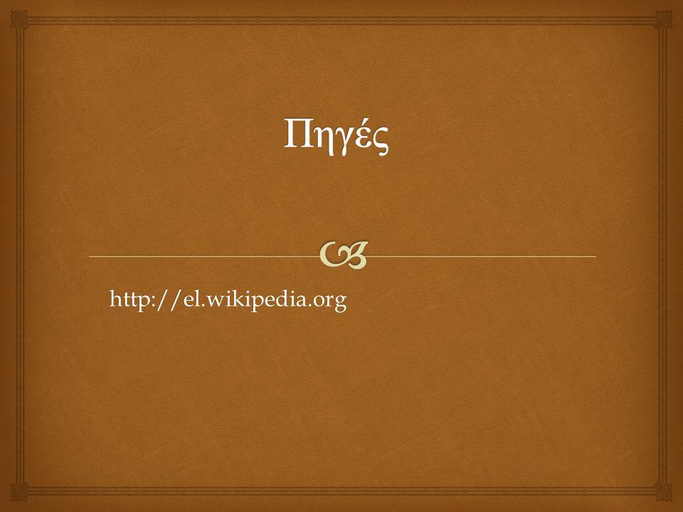 http://el.wikipedia.org