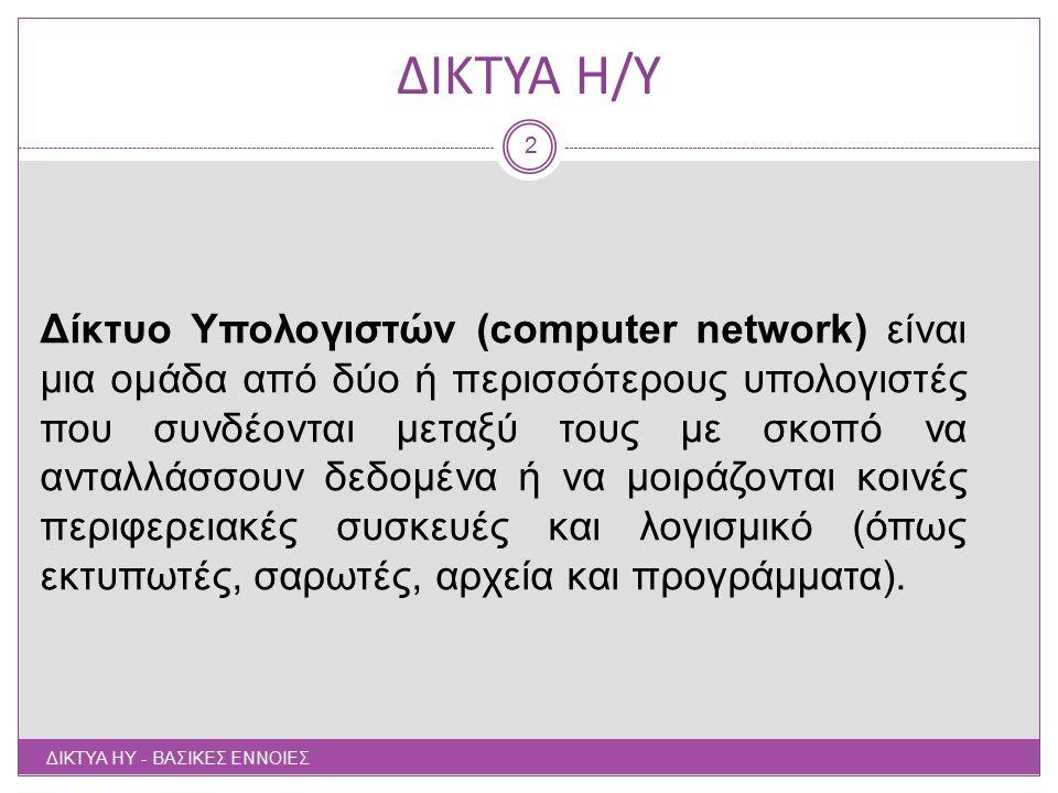 ΠΛΕΟΝΕΚΤΗΜΑΤΑ ΔΙΚΤΥΩΝ ΔΙΚΤΥΑ ΗΥ - ΒΑΣΙΚΕΣ ΕΝΝΟΙΕΣ 3 Διαμοιρασμός των ψηφιακών πόρων του συστήματος: Οι χρήστες, ανάλογα με τα δικαιώματα που τους δίνονται, έχουν πρόσβαση σε αρχεία, φακέλους και προγράμματα που μπορεί να βρίσκονται σε άλλους υπολογιστές.
