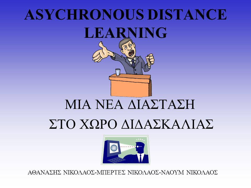 ASYCHRONOUS DISTANCE LEARNING MIA NEA ΔΙΑΣΤΑΣΗ ΣΤΟ ΧΩΡΟ ΔΙΔΑΣΚΑΛΙΑΣ ΑΘΑΝΑΣΗΣ ΝΙΚΟΛΑΟΣ-ΜΠΕΡΤΕΣ ΝΙΚΟΛΑΟΣ-ΝΑΟΥΜ ΝΙΚΟΛΑΟΣ