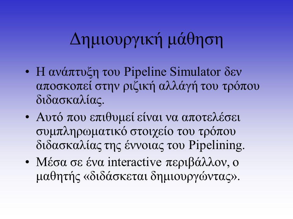 Δημιουργική μάθηση Η ανάπτυξη του Pipeline Simulator δεν αποσκοπεί στην ριζική αλλάγή του τρόπου διδασκαλίας. Αυτό που επιθυμεί είναι να αποτελέσει συ