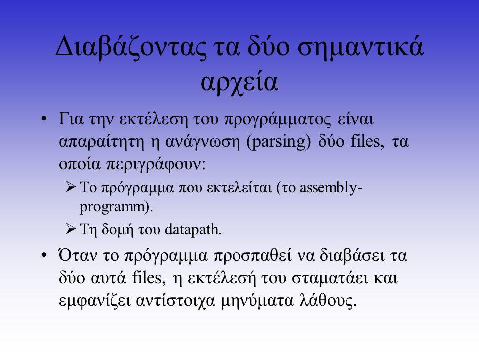 Η γραφική εφαρμογή FileChooser Η JAVA χρησιμοποιεί την γραφική εφαρμογή FileChooser, για να διαβάσει και να επεξεργαστεί ένα αρχείο, που βρίσκεται τοπικά καταχωρημένο στον υπολογιστή.