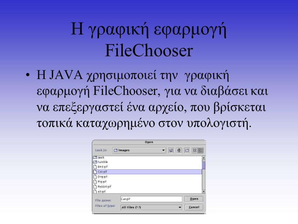 Η γραφική εφαρμογή FileChooser Η JAVA χρησιμοποιεί την γραφική εφαρμογή FileChooser, για να διαβάσει και να επεξεργαστεί ένα αρχείο, που βρίσκεται τοπ