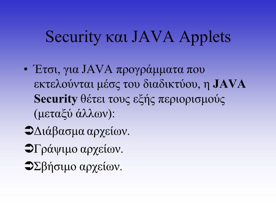 Security και JAVA Applets Έτσι, για JAVA προγράμματα που εκτελούνται μέσς του διαδικτύου, η JAVA Security θέτει τους εξής περιορισμούς (μεταξύ άλλων):