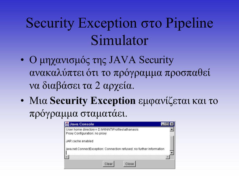 Security Exception στο Pipeline Simulator O μηχανισμός της JAVA Security ανακαλύπτει ότι το πρόγραμμα προσπαθεί να διαβάσει τα 2 αρχεία. Μια Security