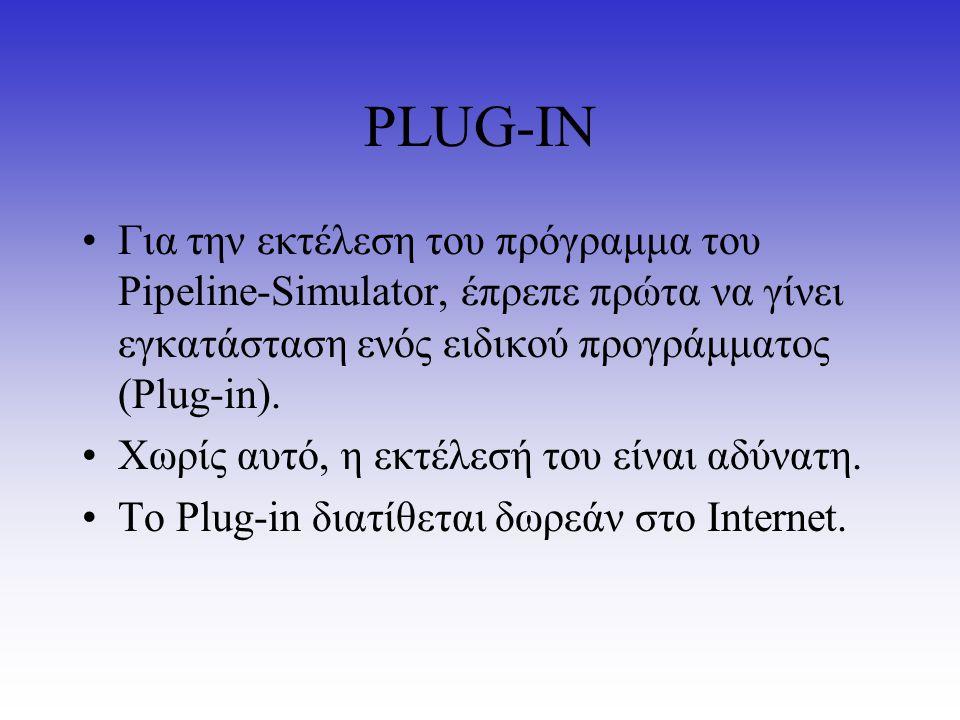 PLUG-IN Για την εκτέλεση του πρόγραμμα του Pipeline-Simulator, έπρεπε πρώτα να γίνει εγκατάσταση ενός ειδικού προγράμματος (Plug-in). Χωρίς αυτό, η εκ