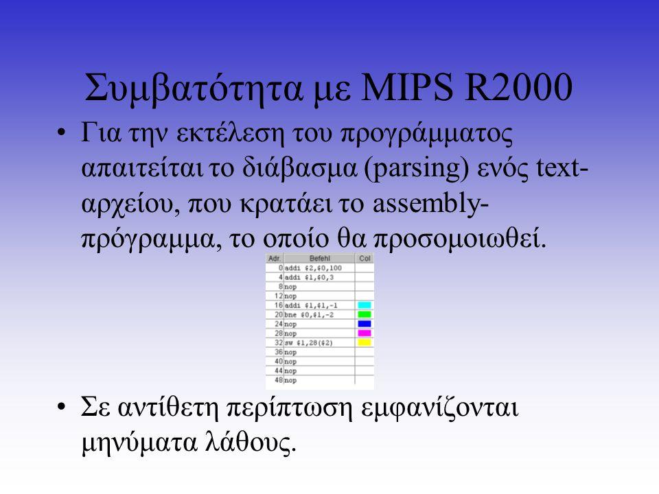 Συμβατότητα με MIPS R2000 Για την εκτέλεση του προγράμματος απαιτείται το διάβασμα (parsing) ενός text- αρχείου, που κρατάει το assembly- πρόγραμμα, τ