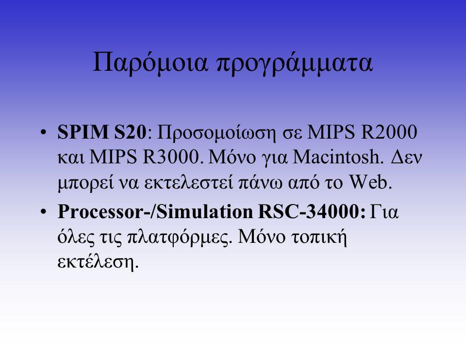 Παρόμοια προγράμματα SPIM S20: Προσομοίωση σε MIPS R2000 και MIPS R3000. Mόνο για Macintosh. Δεν μπορεί να εκτελεστεί πάνω από το Web. Processor-/Simu