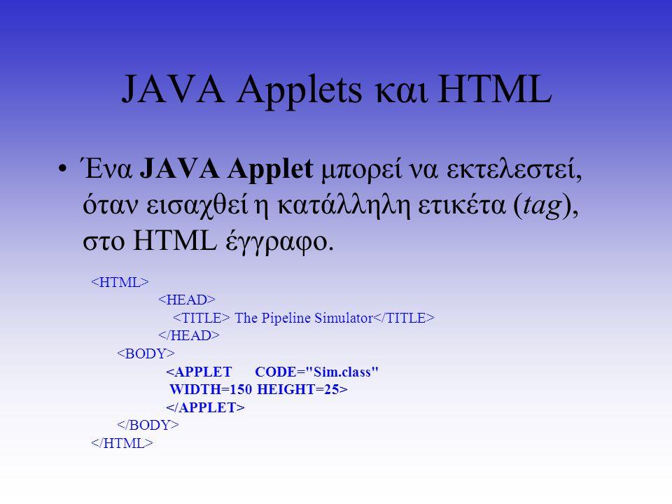 JAVA Applets και ΗΤΜL Ένα JAVA Applet μπορεί να εκτελεστεί, όταν εισαχθεί η κατάλληλη ετικέτα (tag), στο ΗΤΜL έγγραφο. Τhe Pipeline Simulator <APPLET
