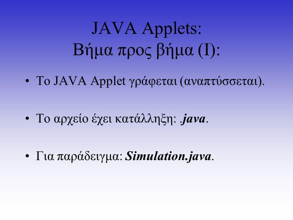 JAVA Applets: Βήμα προς βήμα (II): Σε ένα HTML έγγραφο (Web page) δηλώνεται ότι επιθυμείται η εκτέλεση του JAVA Applet.