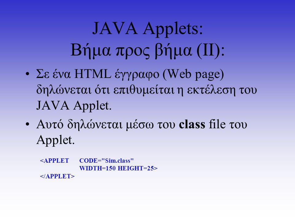JAVA Applets: Βήμα προς βήμα (III): O Web Browser αναζητά το class αρχείο.