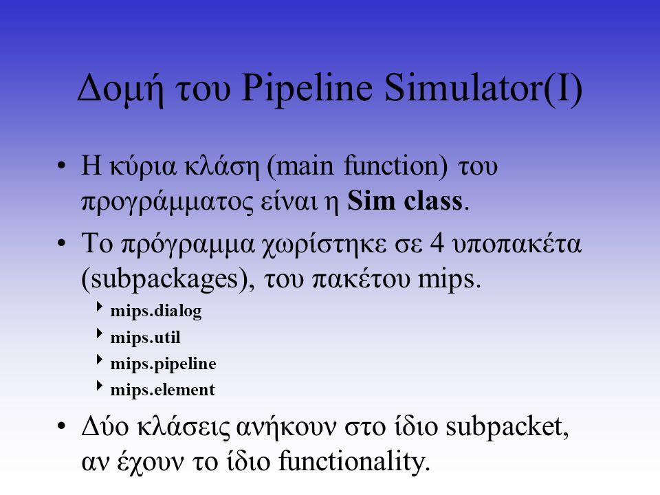 Δομή του Pipeline Simulator(I) H κύρια κλάση (main function) του προγράμματος είναι η Sim class. Το πρόγραμμα χωρίστηκε σε 4 υποπακέτα (subpackages),