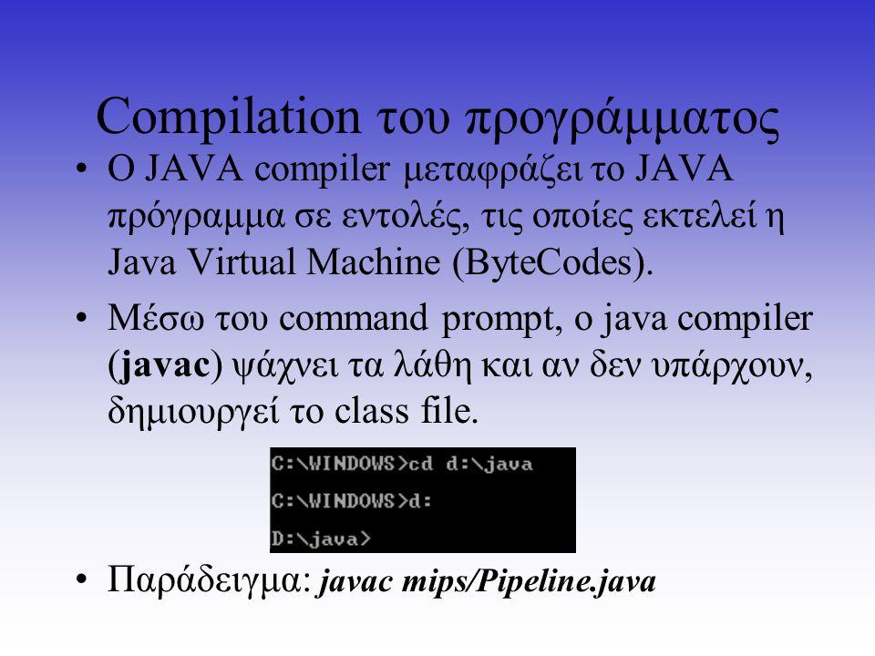 Compilation του προγράμματος Ο JAVA compiler μεταφράζει το JAVA πρόγραμμα σε εντολές, τις οποίες εκτελεί η Java Virtual Machine (ByteCodes). Μέσω του