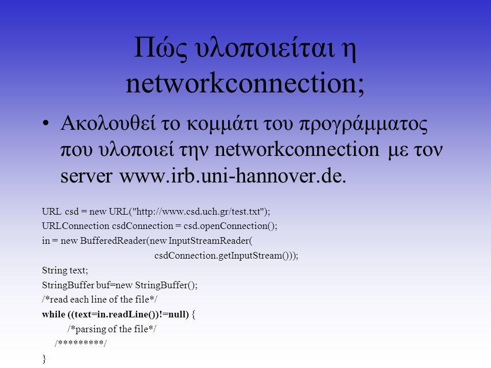 Πώς υλοποιείται η networkconnection; Ακολουθεί το κομμάτι του προγράμματος που υλοποιεί την networkconnection με τον server www.irb.uni-hannover.de. U