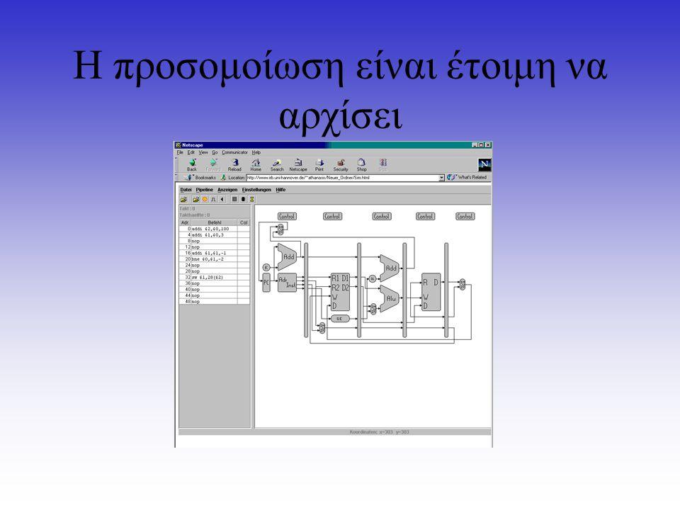 Εξερεύνηση της εφαρμογής(Ι) Επιλογή προγράμματος από το εικονίδιο, ή από την επιλογή Datei > Programm Laden.