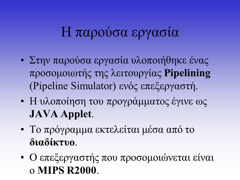 Η έννοια του pipelining και οι δυσκολίες που περιέχει Η έννοια του pipelining είναι γενικά μια από τις σημαντικότερες έννοιες της Αρχιτεκτονικής Υπολογιστών (computer architecture).
