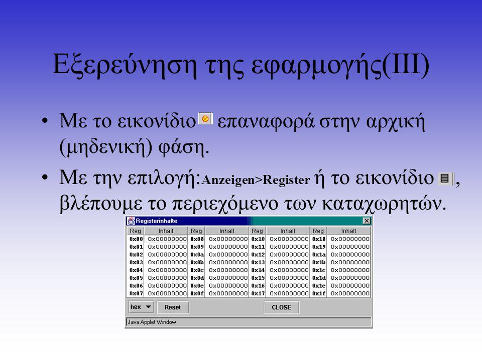 Εξερεύνηση της εφαρμογής(ΙΙΙ) Με το εικονίδιο επαναφορά στην αρχική (μηδενική) φάση. Με την επιλογή: Anzeigen>Register ή το εικονίδιο, βλέπουμε το περ