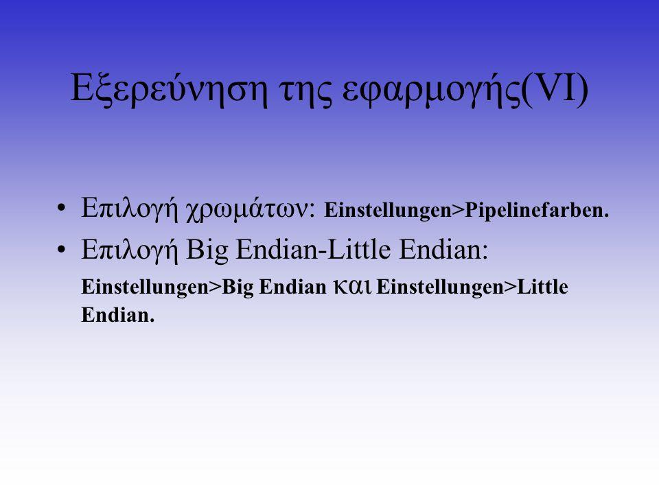 Εξερεύνηση της εφαρμογής(VΙ) Επιλογή χρωμάτων: Einstellungen>Pipelinefarben. Επιλογή Big Endian-Little Endian: Einstellungen>Big Endian και Einstellun