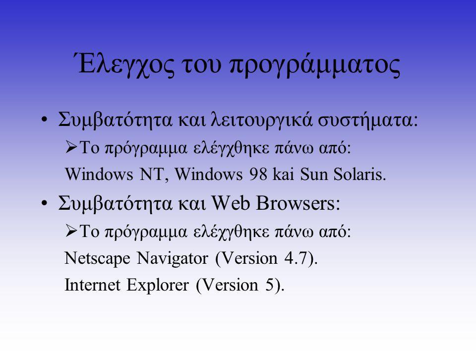 Έλεγχος του προγράμματος Συμβατότητα και λειτουργικά συστήματα:  Το πρόγραμμα ελέγχθηκε πάνω από: Windows NT, Windows 98 kai Sun Solaris. Συμβατότητα