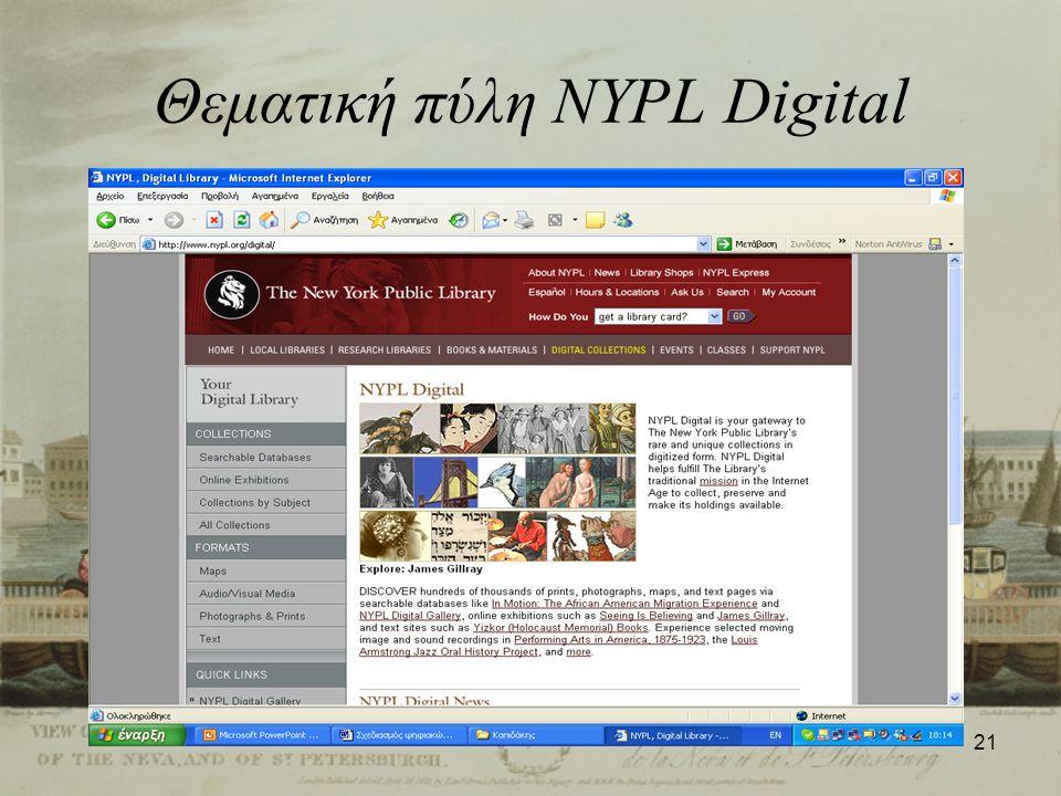 21 Θεματική πύλη NYPL Digital