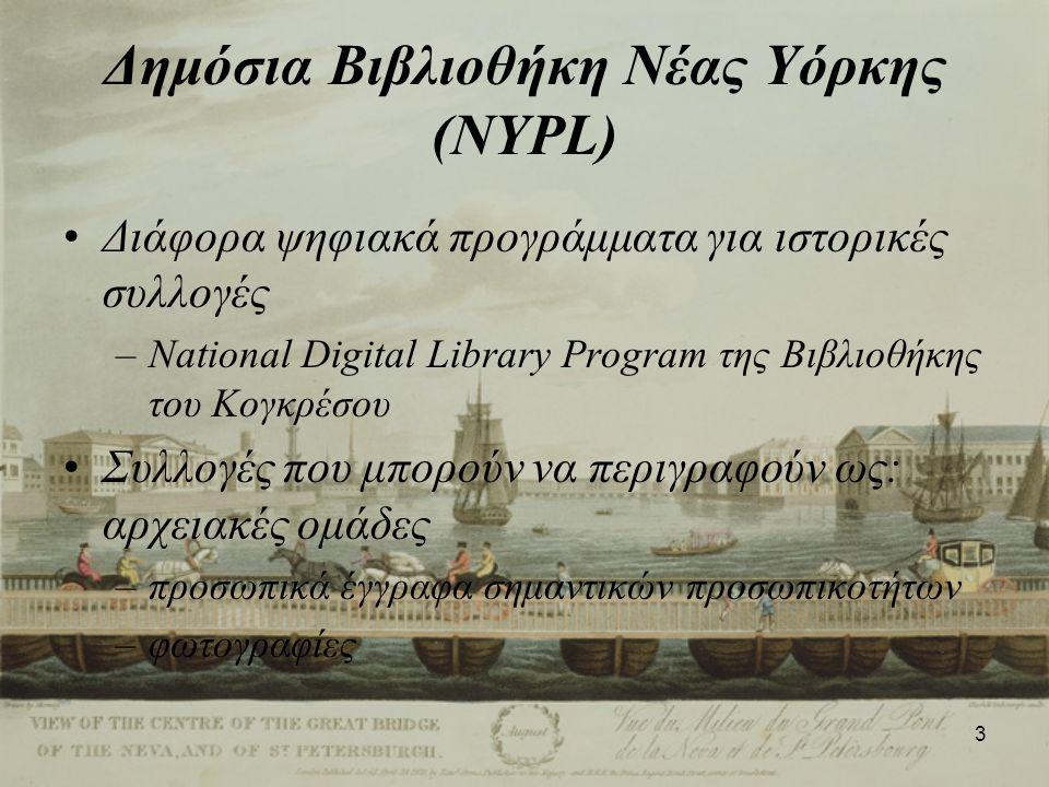 3 Δημόσια Βιβλιοθήκη Νέας Υόρκης (NYPL) Διάφορα ψηφιακά προγράμματα για ιστορικές συλλογές –National Digital Library Program της Βιβλιοθήκης του Κογκρέσου Συλλογές που μπορούν να περιγραφούν ως: αρχειακές ομάδες –προσωπικά έγγραφα σημαντικών προσωπικοτήτων –φωτογραφίες