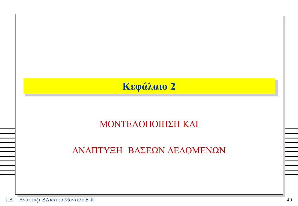 Ι.Β.– Ανάπτυξη ΒΔ και το Μοντέλο E-R101 ΣΧΕΣΙΑΚΟ ΜΟΝΤΕΛΟ: Εισαγωγή (5).