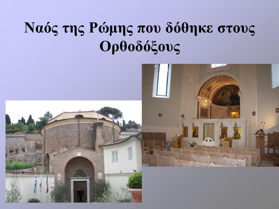 Ναός της Ρώμης που δόθηκε στους Ορθοδόξους