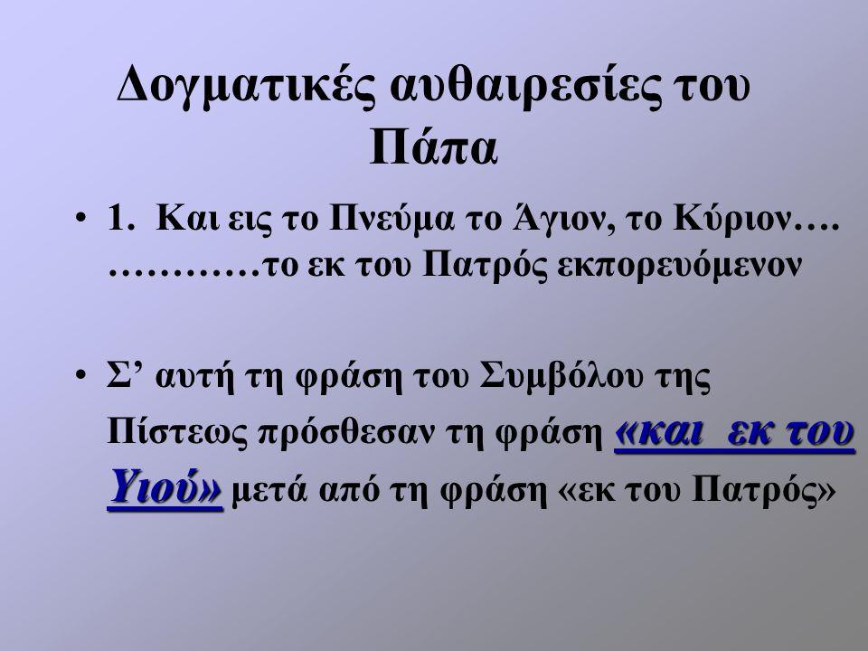 Δογματικές αυθαιρεσίες του Πάπα 1. Και εις το Πνεύμα το Άγιον, το Κύριον…. …………το εκ του Πατρός εκπορευόμενον «και εκ του Υιού»Σ' αυτή τη φράση του Συ