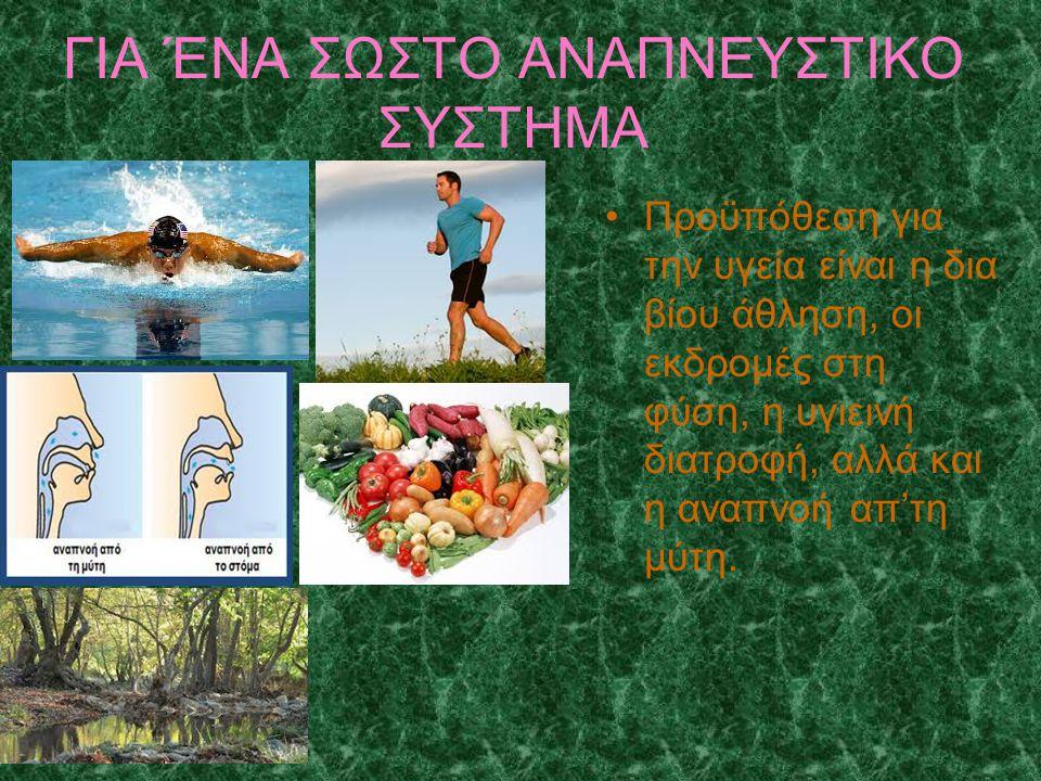 ΓΙΑ ΈΝΑ ΣΩΣΤΟ ΑΝΑΠΝΕΥΣΤΙΚΟ ΣΥΣΤΗΜΑ Προϋπόθεση για την υγεία είναι η δια βίου άθληση, οι εκδρομές στη φύση, η υγιεινή διατροφή, αλλά και η αναπνοή απ'τ
