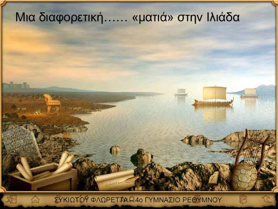 Μια διαφορετική…… «ματιά» στην Ιλιάδα ΣΥΚΙΩΤΟΥ ΦΛΩΡΕΤΤΑ – 4ο ΓΥΜΝΑΣΙΟ ΡΕΘΥΜΝΟΥ