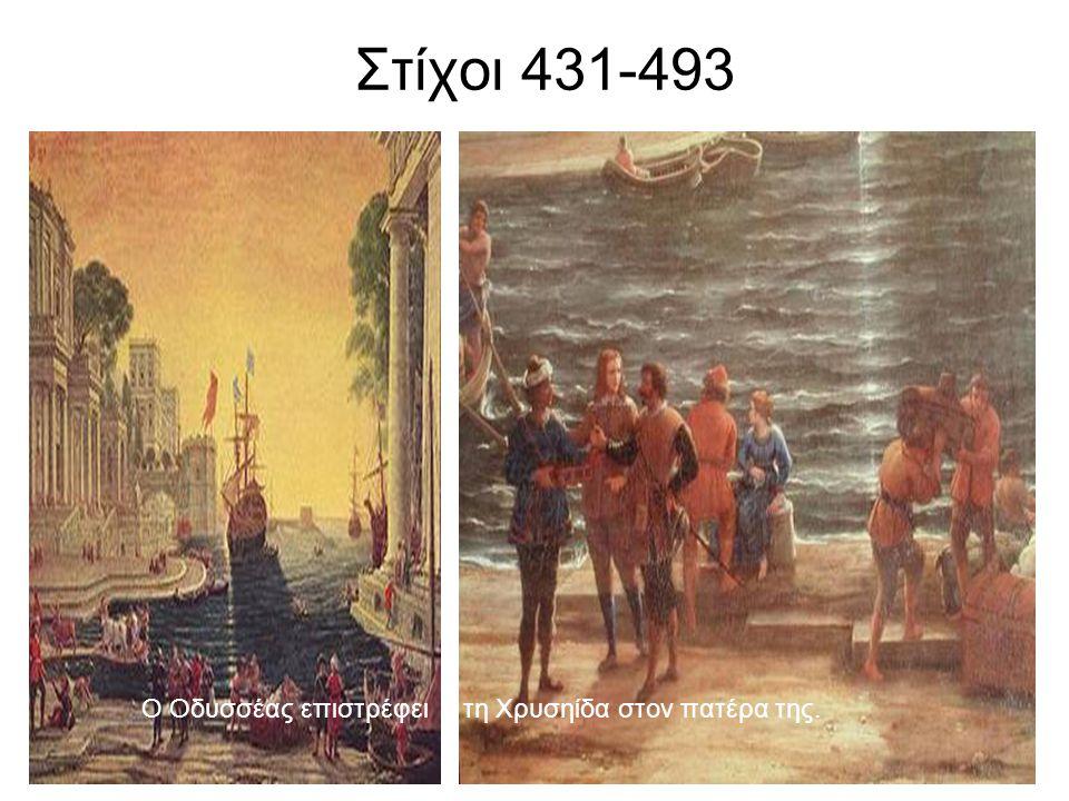 Στίχοι 431-493 Ο Οδυσσέας επιστρέφει τη Χρυσηίδα στον πατέρα της.
