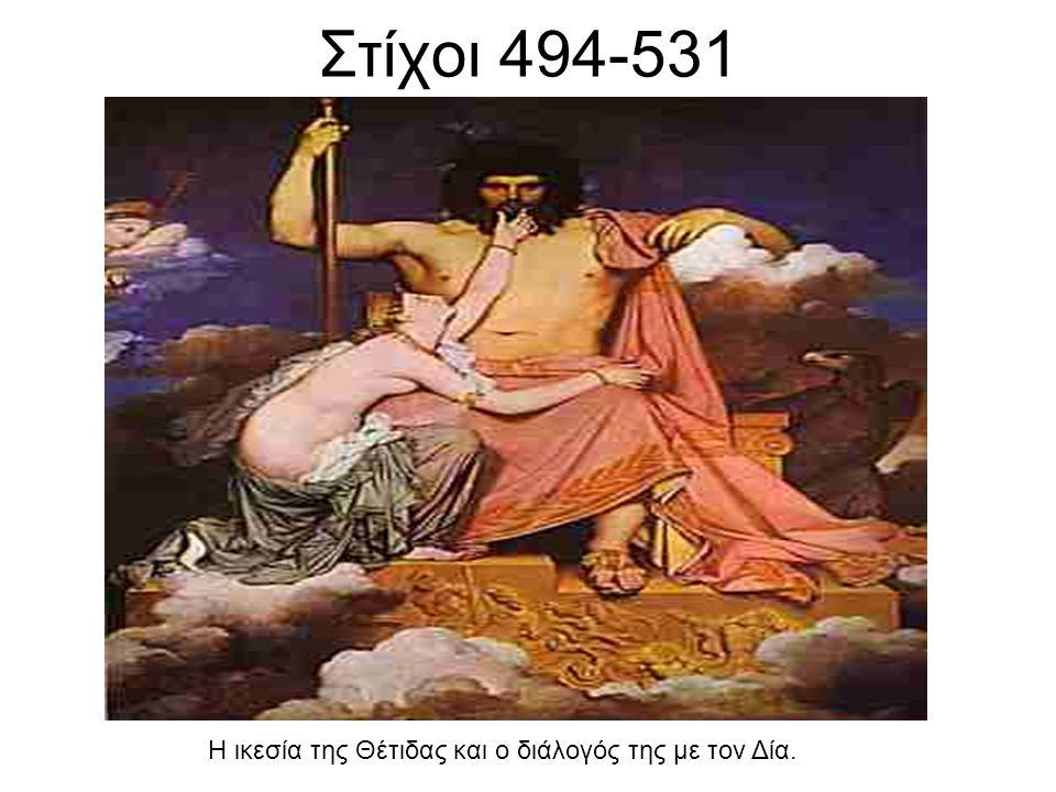 Στίχοι 494-531 Η ικεσία της Θέτιδας και ο διάλογός της με τον Δία.