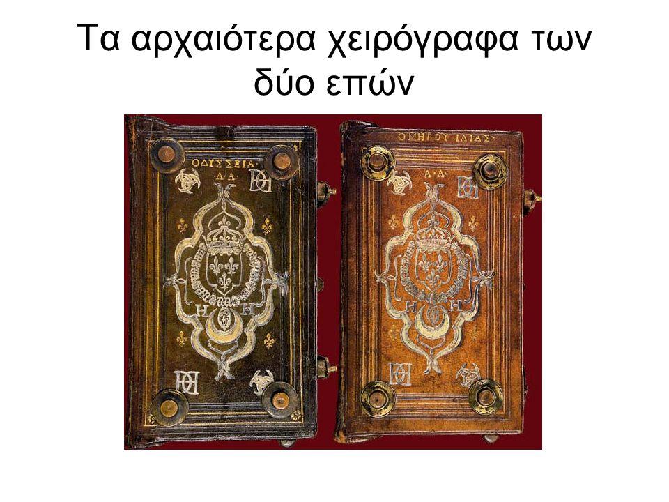 Τα αρχαιότερα χειρόγραφα των δύο επών