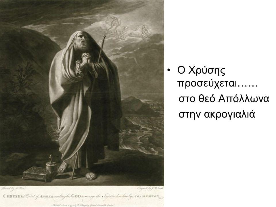 Ο Χρύσης προσεύχεται…… στο θεό Απόλλωνα στην ακρογιαλιά
