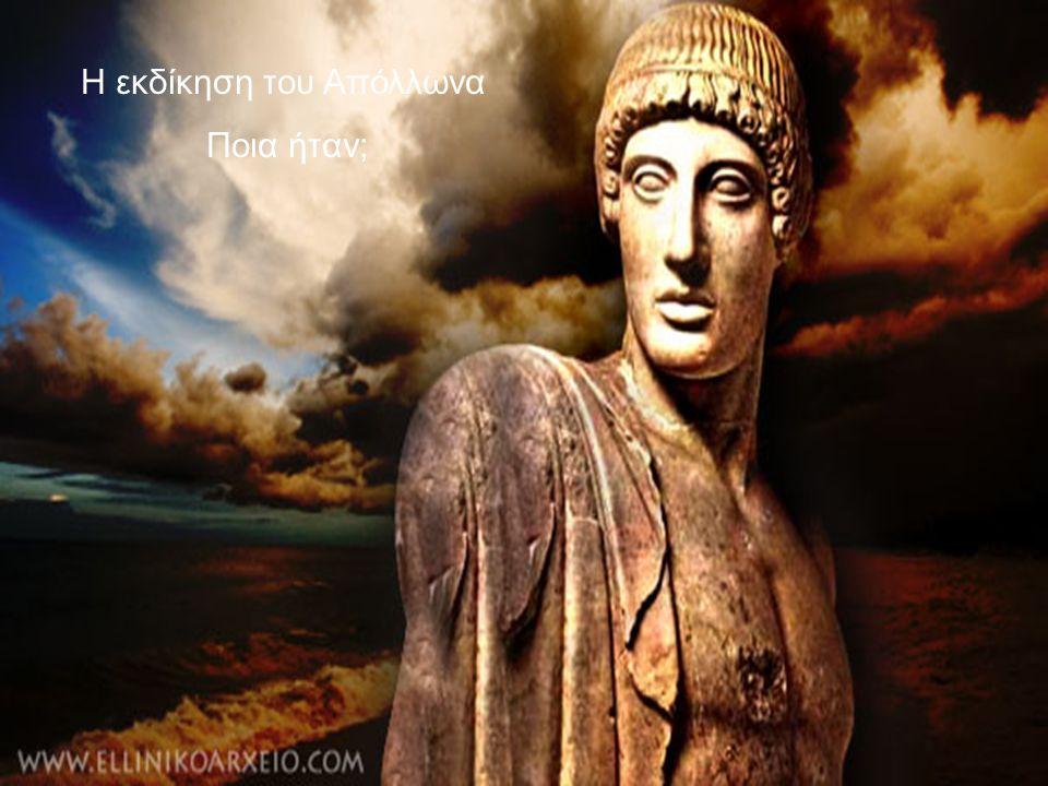 Η εκδίκηση του Απόλλωνα Ποια ήταν;
