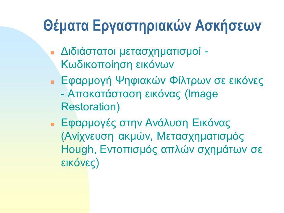 Εργαστηριακή άσκηση 1η: Διδιάστατοι μετασχηματισμοί n Χρησιμοποιούμενοι στην επεξεργασία εικόνας μετασχηματισμοί: u Fourier - FFT (Υπολογισμός συχνοτήτων διδιάστατων σημάτων) u Συνημιτόνου - DCT (Κωδικοποίηση JPEG, Εξαγωγή χαρακτηριστικών από εικόνες) u Karhunen Loeve (Εξαγωγή χαρακτηριστικών από εικόνες- Κωδικοποίηση - Συμπίεση) n Η εφαρμογή των μετασχηματισμών για κωδικοποίηση και συμπίεση γίνεται σε τετραγωνικά παράθυρα της εικόνας (συνήθως 8x8 ή 16x16)