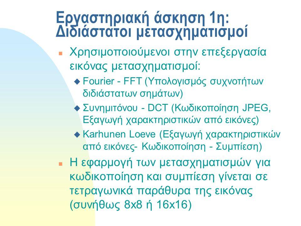 Εργαστηριακή άσκηση 1η: Διδιάστατοι μετασχηματισμοί n Χρησιμοποιούμενοι στην επεξεργασία εικόνας μετασχηματισμοί: u Fourier - FFT (Υπολογισμός συχνοτή