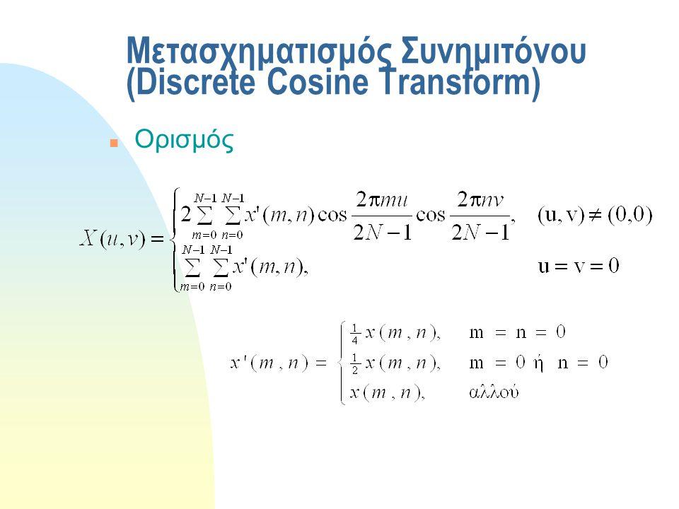 DCT - ιδιότητες n Ισοδυναμία του διδιάστατου μετασχηματισμού με την εφαρμογή δύο αλλεπάλληλων μονοδιάστατων προς τις δύο κατευθύνσεις n Εφαρμογή σε πραγματικά δεδομένα έχει πραγματικό αποτέλεσμα n Συγκέντρωση πληροφορίας, χρήση σε εφαρμογές συμπίεσης εικόνας