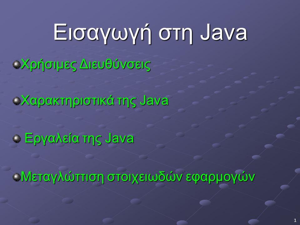 1 Εισαγωγή στη Java Χρήσιμες Διευθύνσεις Χαρακτηριστικά της Java Εργαλεία της Java Εργαλεία της Java Μεταγλώττιση στοιχειωδών εφαρμογών