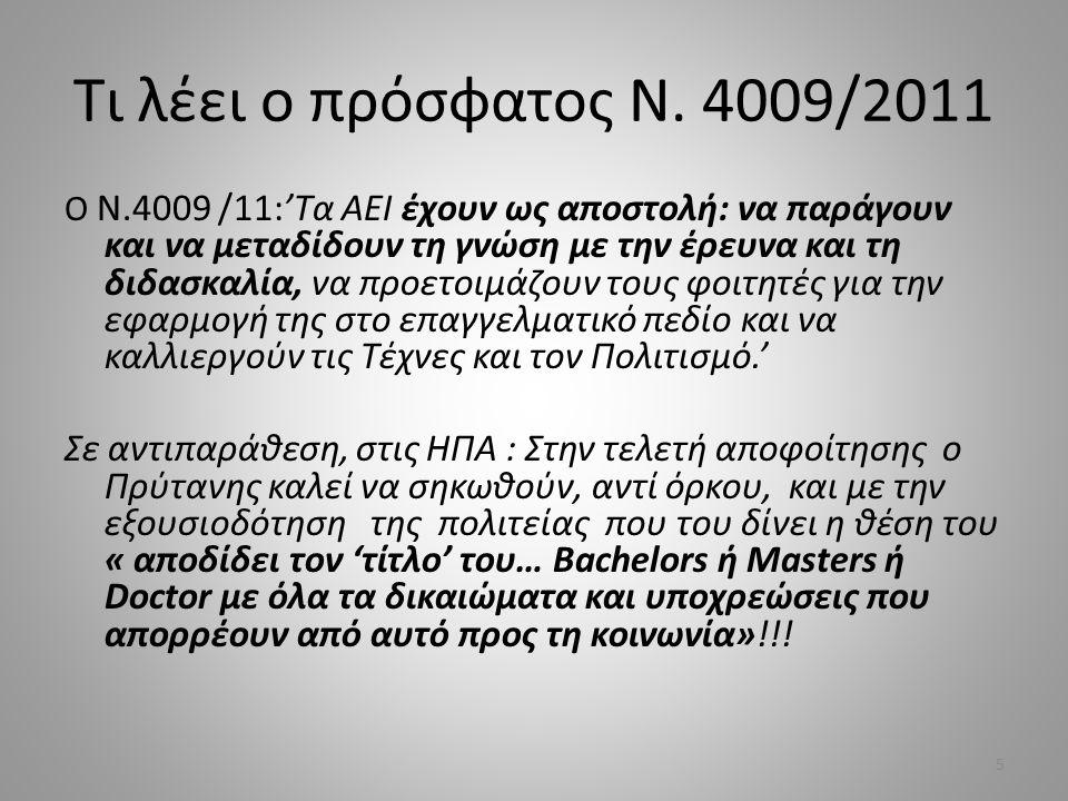 Τι λέει ο πρόσφατος Ν. 4009/2011 Ο Ν.4009 /11:'Τα ΑΕΙ έχουν ως αποστολή: να παράγουν και να μεταδίδουν τη γνώση με την έρευνα και τη διδασκαλία, να πρ