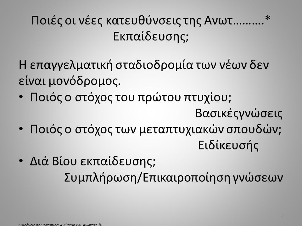 Περί εκπαίδευσης και παιδαγωγικής The Innovator's DNA ,2011 Clay Christensen *, Jeff Dyer, Hal Gregersen Associating Questioning Observing Networking Experimenting *Harvard Business School 18