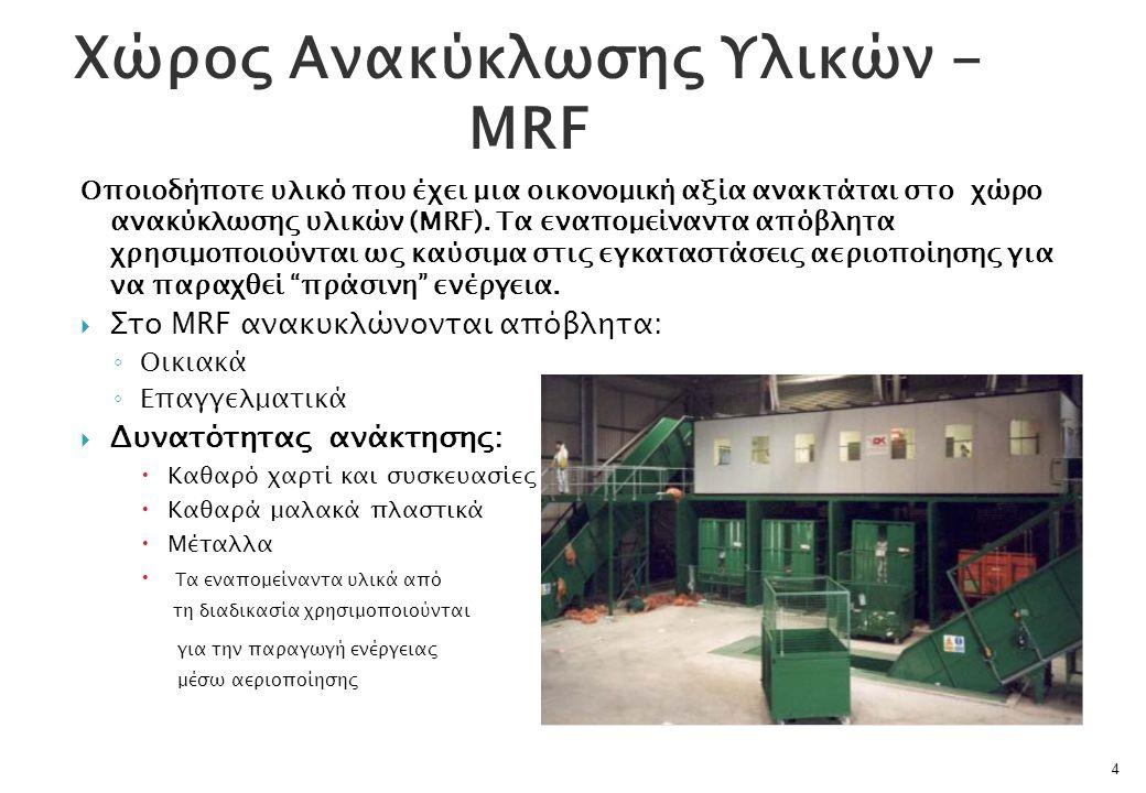 Οποιοδήποτε υλικό που έχει μια οικονομική αξία ανακτάται στο χώρο ανακύκλωσης υλικών (MRF).
