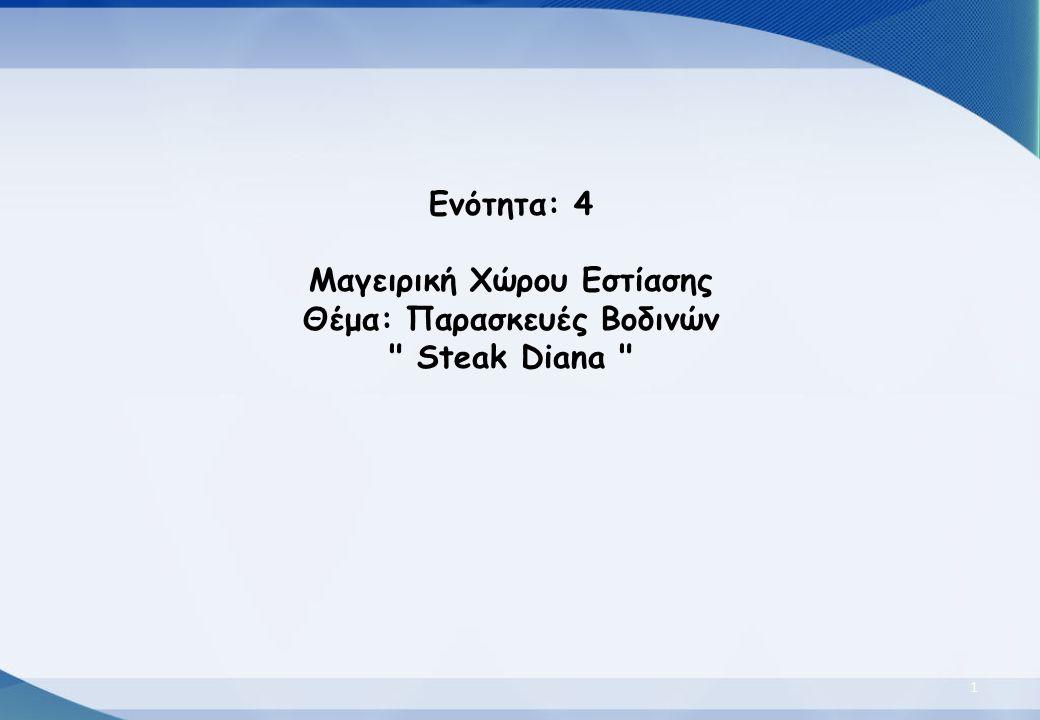 Ενότητα: 4 Μαγειρική Χώρου Εστίασης Θέμα: Παρασκευές Βοδινών