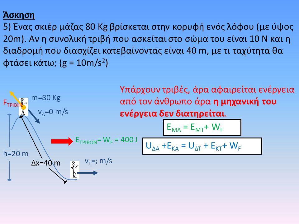 h=20 m m=80 Kg v A =0 m/s v T =; m/s E ΤΡΙΒΩΝ = W F = 400 J F TΡΙΒΗΣ Δx=40 m Υπάρχουν τριβές, άρα αφαιρείται ενέργεια από τον άνθρωπο άρα η μηχανική του ενέργεια δεν διατηρείται.